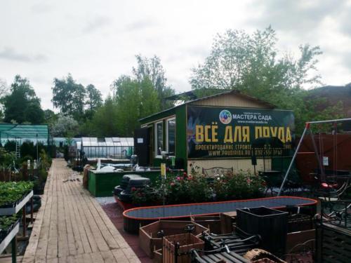 Магазин «Пруд и рыба»